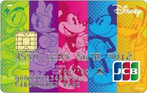 ディズニークレジットカード