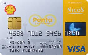 シェルPontaカード