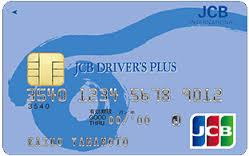 jcbドライバーズカード