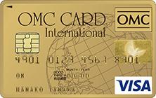 OMCゴールドカード