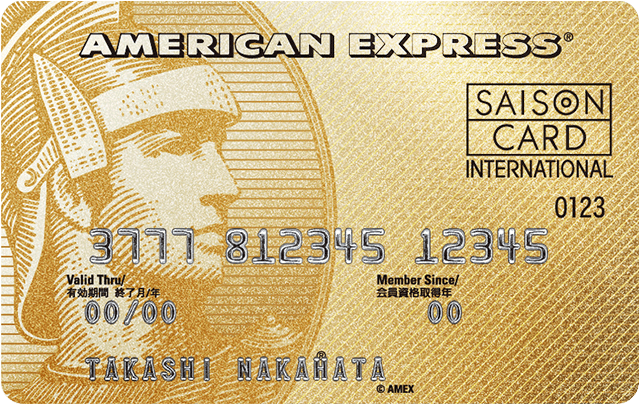 セゾンゴールドアメリカンエキスプレスカード